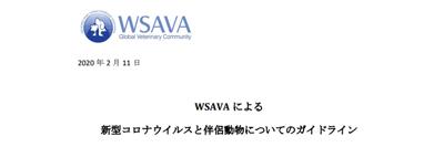 新型コロナウイルスと伴侶動物についてのガイドライン(WSAVA )|厚木キジュ動物病院
