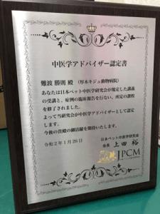 中医学アドバイザー認定書|厚木キジュ動物病院
