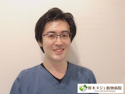 01-Doctor|厚木キジュ動物病院