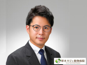 09-Doctor|厚木キジュ動物病院